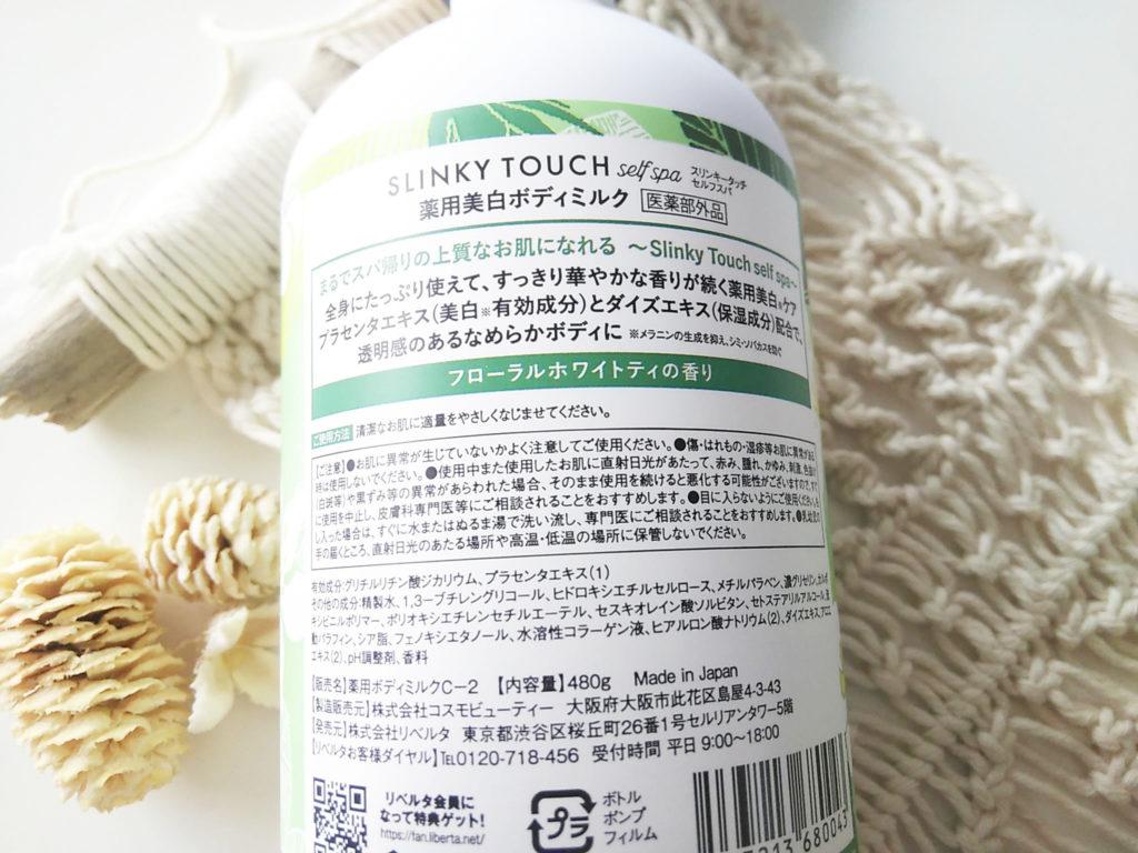 美白効果の期待できる薬用美白ボディミルク