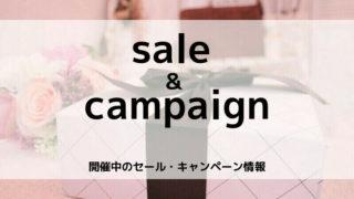 キャンペーン&セール情報