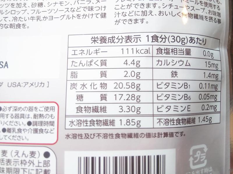 オートミールダイエット効果 口コミ