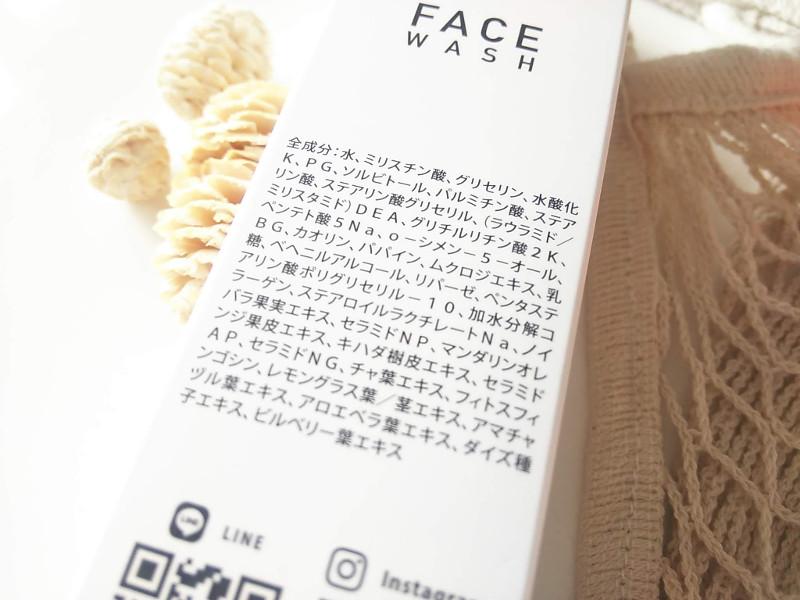 クレイ洗顔なのに突っ張らない鍵は保湿成分、美容成分
