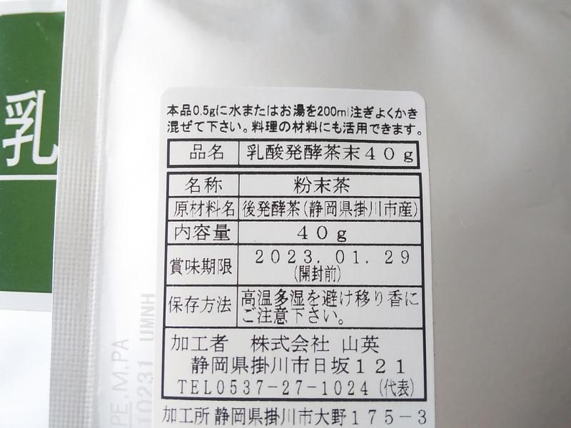 粉末緑茶おすすめ